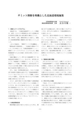 サミット開催を契機とした北海道環境施策