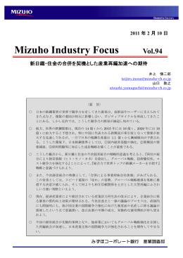 新日鐵・住金の合併を契機とした産業再編加速への期待