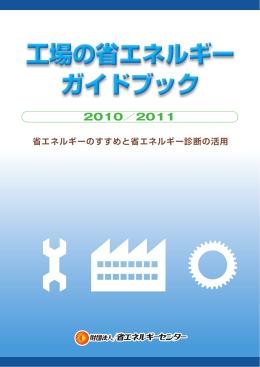 工場の省エネルギーガイドブック