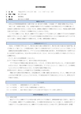 実践例(理04) - onomichi.ed.jp