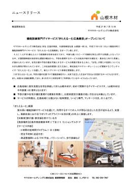 機能訓練専門デイサービス「きたえるーむ広島観音」