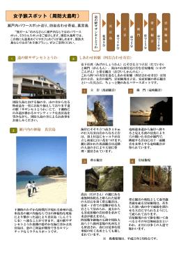 女子旅スポット(周防大島町)