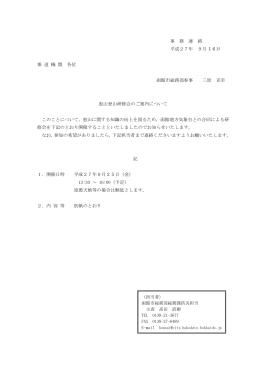 事 務 連 絡 平成27年 9月 日 報 道 機 関 各位 函館市総務部参事 三原