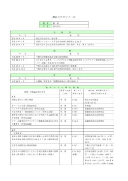 青木浩子教授 - 千葉大学大学院専門法務研究科(法科大学院)