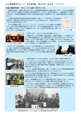 国土経営研究会活動「ラオスとの海外技術交流」