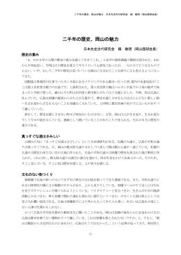 二千年の歴史、岡山の魅力 日本先史古代研究会 楠 敏明(岡山歴研会員)