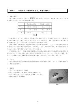 事例2 生徒実験 音波の反射と、音速の測定」