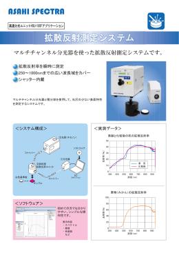 拡散反射測定システム