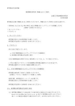 研究集会代表者様 数理解析研究所 無線 LAN のご案内 京都大学数理