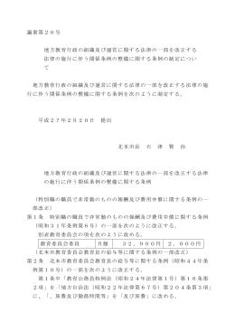 議案第20号 地方教育行政の組織及び運営に関する法律の一