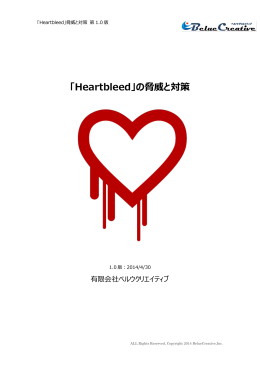 Heartbleedの脅威と対策_Rev1.0