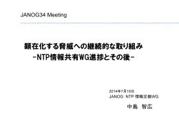 顕在化する脅威への継続的な取り組み -NTP情報共有WG進捗