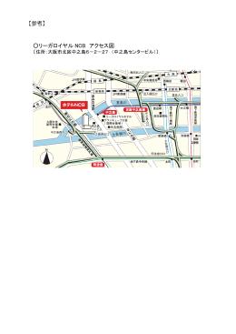 【参考】 リーガロイヤル NCB アクセス図