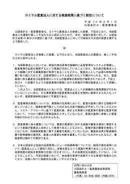 ロイヤル監査法人に対する検査結果に基づく勧告について(平成