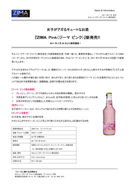 『ZIMA Pink(ジーマ ピンク)』新発売 !!