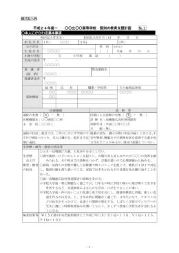 個別の教育支援計画(記入例) [PDFファイル/161KB]
