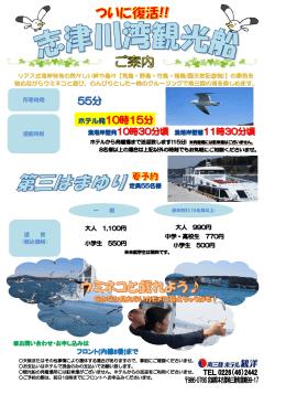 志津川湾観光船