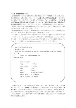 10.1.2. 間接起動型サービス 直接起動型サービスは
