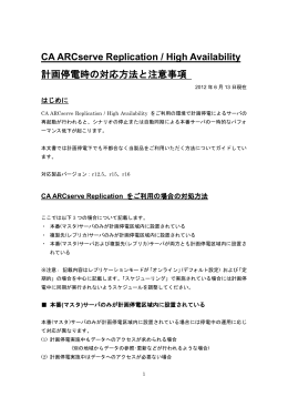 CA ARCserve Replication / High Availability 計画停電時の対応方法と