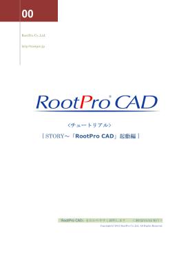 起動編  - RootPro CAD
