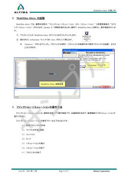 2. ModelSim-Altera の起動 3. ファンクション・シミュレーションの操作方法