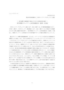 産学情報セキュリティ人材育成検討会