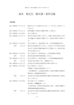 清水 稔先生 略年譜・著作目録 - 佛教大学図書館デジタルコレクション
