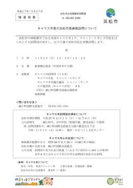キャマス市長の浜松市長表敬訪問について(PDF:86KB)