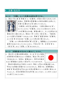 (こうばん)・駐在所(ちゅうざいしょ)(PDF形式/396KB)