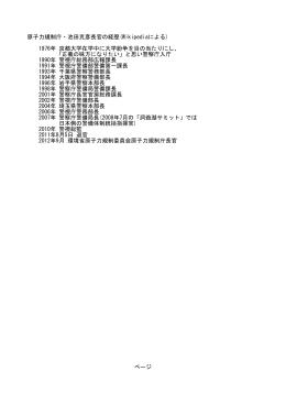原子力規制庁・池田克彦長官の経歴(Wikipediaによる) 1976年 京都