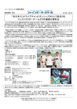 全日本エコドライブチャンピオンシップ2015