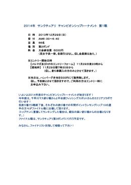 2014年 サンクチュアリ チャンピオンシップトーナメント 第1戦