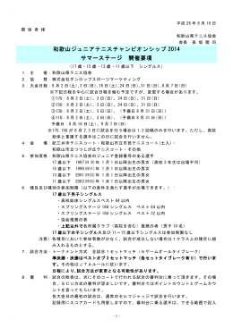 和歌山ジュニアテニスチャンピオンシップ 2014 サマーステージ 開催要項