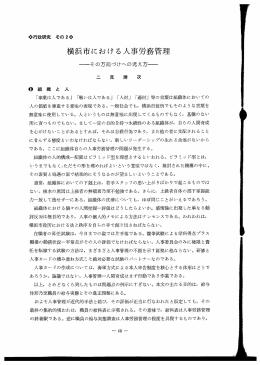 横浜市における人事労務管理 一その方向づけへの考え方一 二 見 勝 次