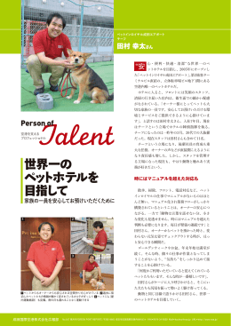 Person of Talent~空港を支えるプロフェッショナル | Green Port Report
