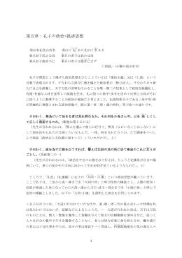 第五章:孔子の政治・経済思想