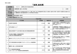 施策総括票(PDF:93KB)