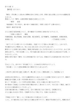 聴雪 - 私の書斎~ 森田文康