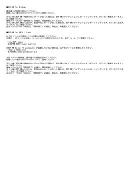 BSP-RM for Windows 通常通りの起動を試みてください。 起動しない