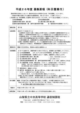平成2 6年度 募集要項 (科目履修生)