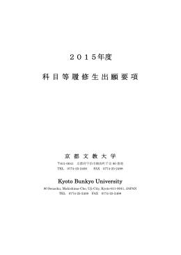 2015年度 科目等履修生出願要項