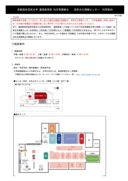 (科目等履修生)利用案内 - 京都造形芸術大学 芸術文化情報センター