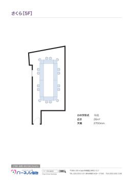さくら[5F]レイアウト図