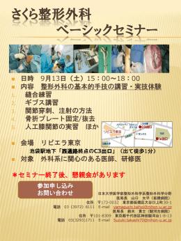 さくら整形外科 ベーシックセミナー