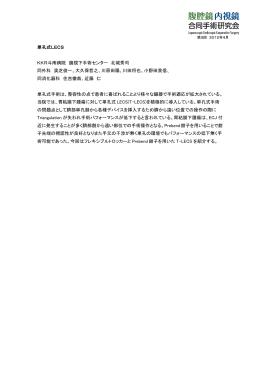 単孔式LECS KKR斗南病院 鏡視下手術センター 北城秀司 同外科 奥芝
