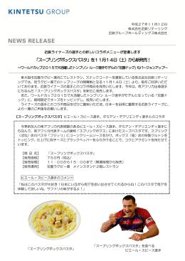 「スープリングボックスパスタ」を11月14日(土)から新発売!
