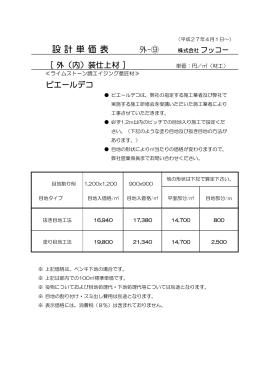 設計単価表 - 株式会社フッコー