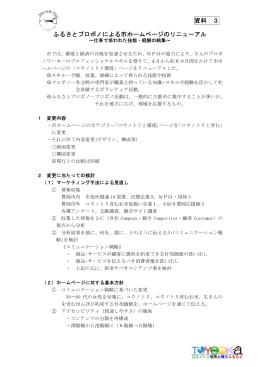 プロボノによるホームページ更新(PDF文書)