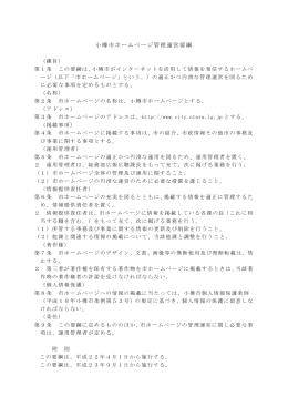 小樽市ホームページ管理運営要綱