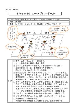 2キャッチシュートゲーム - Ec